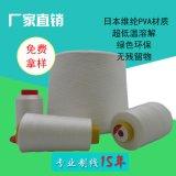 供應低溫水溶紗 水溶性縫紉線批發 水溶線價格