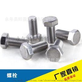厂家直销外六角螺栓 镀锌螺栓 国标螺栓
