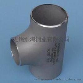 304不鏽鋼三通無錫不鏽鋼管配件