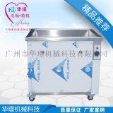 全自动超声波清洗机哪家好 商用超声波清洗机