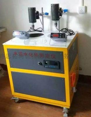 自动恒温水化热测定仪