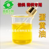 信鴿保健蛋黃油 卵黃油 雞蛋油卵磷脂