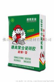 德高瓷砖胶厂家代理 广东瓷砖胶招商加盟