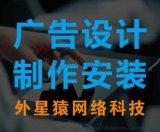 平面广告公司 西安小程序制作 外星猿网络科技