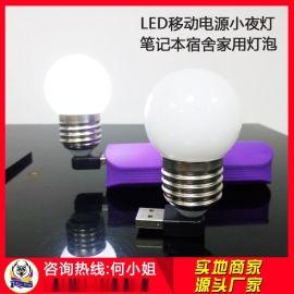 礼品移动电源灯泡 USB迷你笔记本带LED移动电源小夜灯泡定制批发