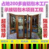 德式特價高檔鋁包木門窗鋁木符合復合廠家山東泰安寧陽