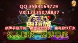 淄博电玩游戏制作出售h5电玩城打鱼棋牌游戏优质服务