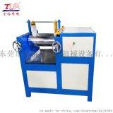炼胶机 小型炼胶机 东莞硅橡胶炼胶机生产厂家