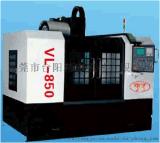 立式加工中心VL-850 臺灣臺陽公司專精生產