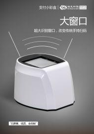 旭龙XL-2300支付小彩盒