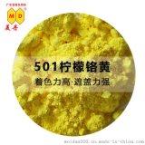 红相501柠檬铬黄无机黄色颜广州美丹