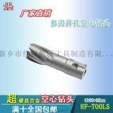 空心鑽頭生產廠批發價直銷,硬質合金22mm鋼板鑽孔空心鑽,磁力鑽專用
