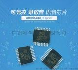 ISD1820录放音语音芯片WTR030-20SS汽车电子低成本录音集成电路ic