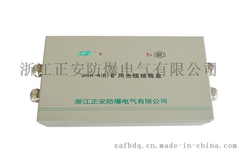 【正安防爆】FHG4矿用光纤接线盒 光缆盒纤盘 JHH-4(B)