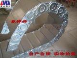 金大机械直销水平定向钻专用钢铝金属拖链增强尼龙拖链