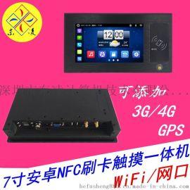 抗靜電抗幹擾安卓7寸工業平板電腦7寸工控一體機
