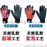 星宇手套#910#920防撞防砸手套乳胶防护劳保手套特种防滑耐磨手套