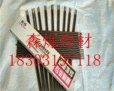 優質D918高合金耐磨焊條生產廠家