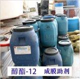 醇酯-12 成膜助剂