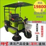 柳寶1550全自動滾刷掃地車