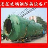 廠家專業加工玻璃鋼脫硫除塵器 水膜脫硫除塵器 達到國家質量保證