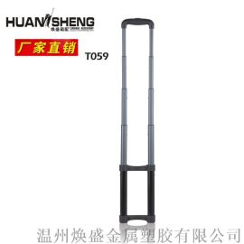 廠家直銷 T059五節登機箱拉杆 高檔鋁合金拉杆