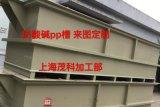 酸洗槽,電鍍槽,上海PP水洗槽定制廠家