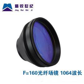 激光打标机场镜光纤激光打标机场镜 1064nm波长F=160 110*110mm