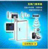 新长远无线WiFi门禁系统 整套无线传输门禁系统 wifi通讯模块