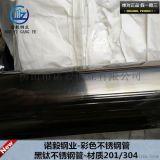 镀色黑钛不锈钢花纹管 304欧式花纹管