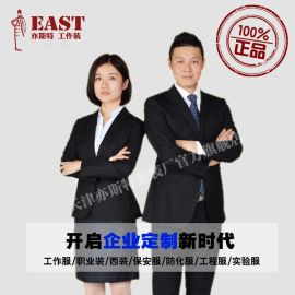 2017年天津西服定制厂家 西服定做生产厂商