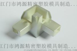 江门中山深圳东莞卫浴转角塑料件 厂家直供淋浴房塑胶配件