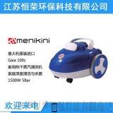Menikini/曼奇尼家用蒸汽清潔機清洗機Gaia 100c 高溫蒸汽殺菌消毒