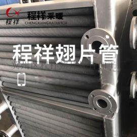工業翅片管散熱器蒸汽散熱器程祥牌