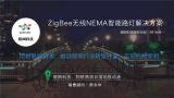 高壓鈉燈改造ZigBee無線智慧節能LED NEMA路燈