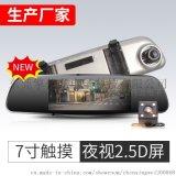7寸無邊款2.5D觸摸屏雙錄柔光夜視後視鏡多國語言行車記錄儀
