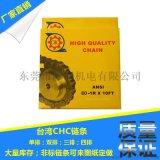 厂家直供台湾 CHC 各型号链条《 碳钢》《不锈钢》16A-1R