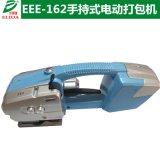 江门依利达手提电动式英德PET带打包机安全性能级高