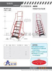 HB4912G/HB4913G/HB4914G/HB4916G/HB4917G可移動平臺作業梯