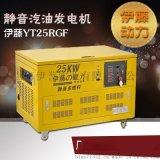 伊藤动力25KW全自动汽油发电机YT25RGF-ATS