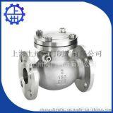 升降式止回阀、铸钢止回阀 上海专业生产厂家供应