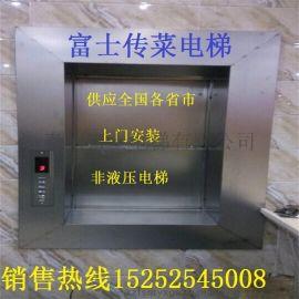 沭阳县富士牌 传菜电梯 餐梯 销售15252545008刘经理