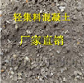 若豪B型复合轻集料混凝土垫层价格