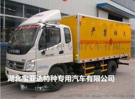 福田5米1爆破器材运输车出厂价