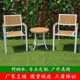 休闲时尚户外实木桌椅|时尚简约2017新款塑木桌椅