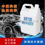 厂家直销汽车用品玻璃防水剂纳米镀膜玻璃水疏水抗刮自清洁驱水液