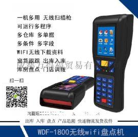 WDF1800盤點新設備 智慧移動數據採集器pda 超市服裝藥房母嬰好幫手 盤點機