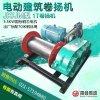 【1T卷扬机】高品质1吨电动卷扬机(图)详细介绍1吨电动卷扬机参数