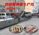 泡椒鸡爪生产线 凤爪脱皮生产线 泡椒凤爪生产线设备