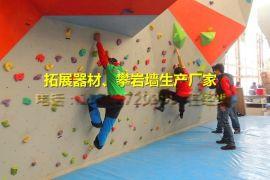生产制作安装室内外抱石攀岩设备,攀岩墙,攀岩塔